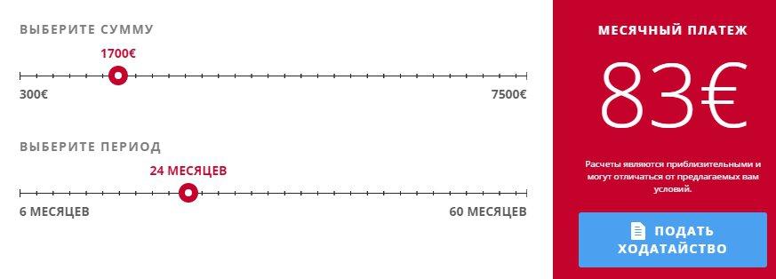 Калькулятор Sihtlaen