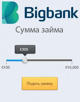 Калькулятор Bigbank