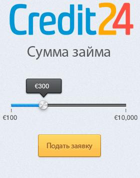 Калькулятор Credit24