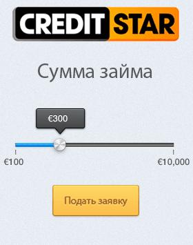 Калькулятор Creditstar