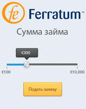 Калькулятор Ferratum