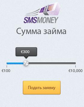 Калькулятор Smsmoney