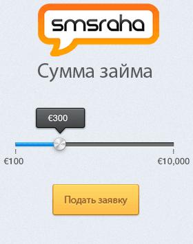 Калькулятор кредита Smsraha