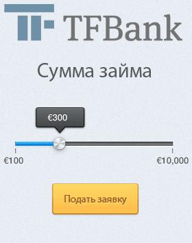 Калькулятор tfbank